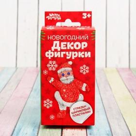 "Фигурка для декора шариковым пластилином ""Дедушка Мороз"""