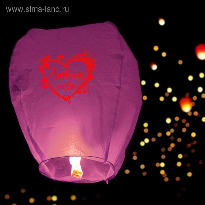 "Небесный фонарик ""Люблю тебя"", цвет фуксия"
