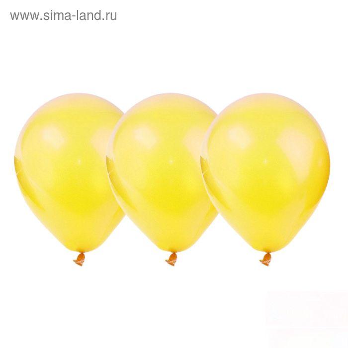 """Шар латексный 10"""", металл, набор 50 шт., цвет жёлтый"""