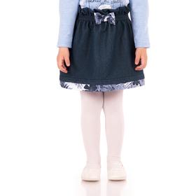 "Юбка для девочки ""Страна чудес"", рост 86 см (48), цвет тёмно-синий ДЮК158437"