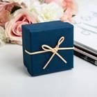 Коробка подарочная, синяя, 7 х 7 х 5 см