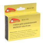 Губка для шлифования Hobbi, оксид алюминия, 100 х 70 х 25 мм, Р120