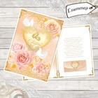 Открытка гигант с конвертом «Нежная свадьба», голуби и чайная роза, 26 х 36,8 см