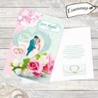 Открытка гигант с конвертом «С днём свадьбы», совет да любовь, 26 х 36,8 см