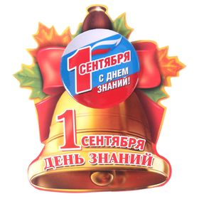 """Значок на открытке """"С днем знаний 1 сентября!"""""""