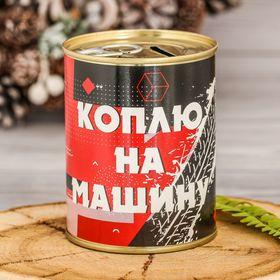 """Копилка-банка металл """"Коплю на машину"""" 7,6х9,5 см"""