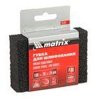 Губка для шлифования MATRIX, 100 х 70 х 25 мм, мягкая, P60