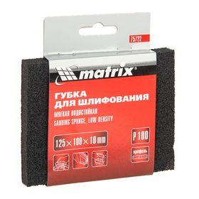 Губка для шлифования MATRIX, 125 х 100 х 10 мм, мягкая, P100 Ош