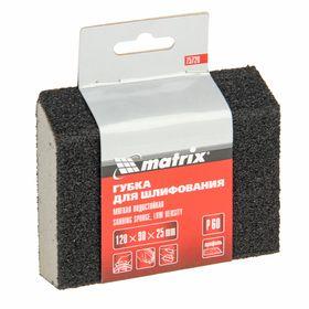 Губка для шлифования MATRIX, 120 х 90 х 25 мм, трапеция, мягкая, P60 Ош