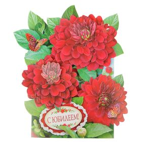"""Открытка трёхмерная """"С Юбилеем!"""" красные цветы. бабочки"""