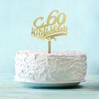 """Топпер в торт """"С Юбилеем 60"""""""