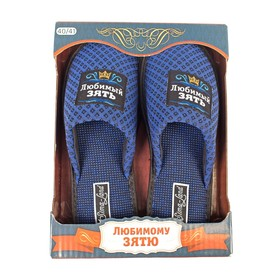 "Обувь домашняя мужская ""Любимому зятю"", размер 40/41"