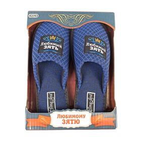 "Обувь домашняя мужская ""Любимому зятю"", размер 42/43"