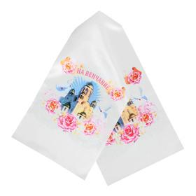Свадебный рушник 'На венчание' Ош