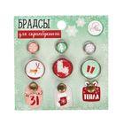 Брадсы для скрапбукинга с картонным декором в наборе «Теплый новый год», 8 × 8 см