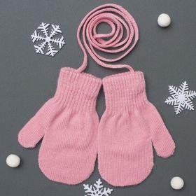 Варежки детские на верёвочке, размер 14, цвет розовый Ош