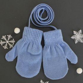 Варежки детские на верёвочке, размер 14, цвет голубой Ош