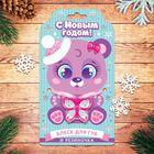 """Блеск для губ детский с открыткой """"С Новым Годом!""""+ резинка для волос"""