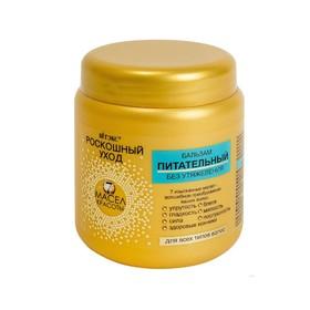 Бальзам ВITЭКС Роскошный Уход 7 масел красоты Питательный, для всех типов волос, без утяжеления, 450