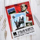 """Блокнот """"Ульяновск"""""""