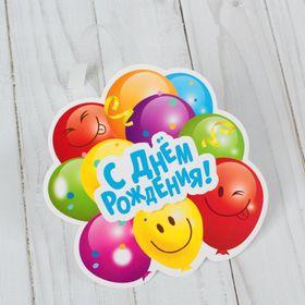 Воблер-украшение для интерьера 'С Днем Рождения'шарики Ош