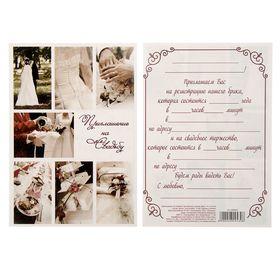 """Приглашение """"На Свадьбу"""" фотоколлаж, розовые цвета, 15 х 10 см"""