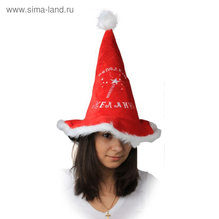 """Карнавальная шляпа """"Исполняю желания"""""""