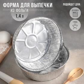 Набор форм для выпечки из фольги 1,405 л, 2 шт Ош