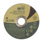 Круг отрезной по нержавеющей стали FIT, посадочный диаметр 22,2 мм, 115 x 1,6 мм