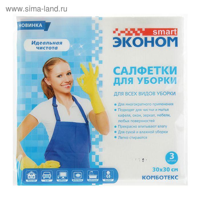Салфетки для уборки Эконом smart 30*30 см, 3 шт