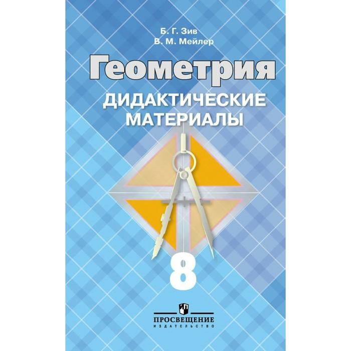 Решебник Геометрии Дидактический Материал