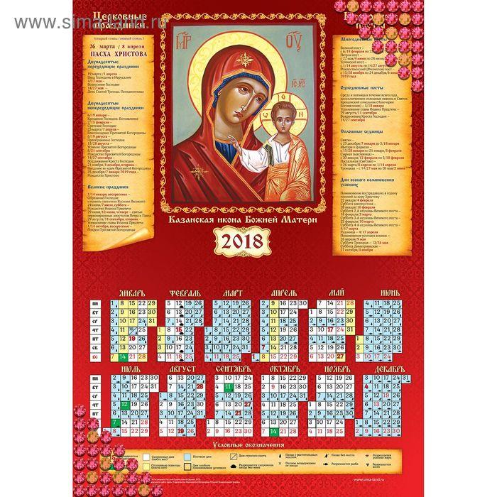 """Календарь с алмазной вышивкой """"Церковный"""", частичное заполнение, 42 х 60 см"""