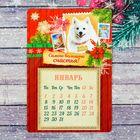 """Календарь с отрывными блоками """"Большого счастья"""""""