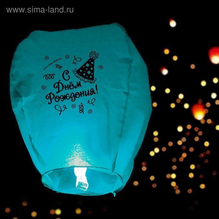 """Небесный фонарик """"С днем Рождения"""", цвет: голубой"""