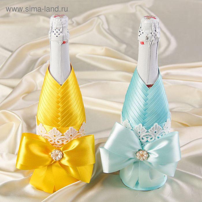 Костюмы для шампанского «Банты», 2 шт., бирюзово-жёлтые
