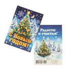 """Открытка-подвеска мини """"С Новым Годом!"""" ёлка"""