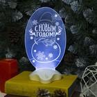 "Подставка световая ""Снеговик"", 24х11 см, 7 LED, SMD3528, 3хААА (не в компл.), БЕЛЫЙ"