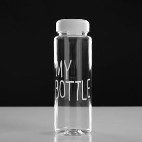 Бутылка для воды My Bottle с винтовой крышкой, 500 мл, белая Ош