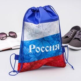 "Мешок для обуви ""Россия"", 26 х 37,5 см"