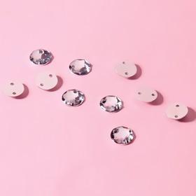 Стразы пришивные, d=8мм, 50шт, круглые, цвет белый
