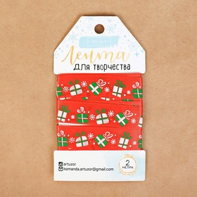 Лента декоративная атласная «Подарочки», 1,5 см х 2 м Ош