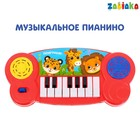 """Пианино """"Весёлые зверята"""", звуковые эффекты"""