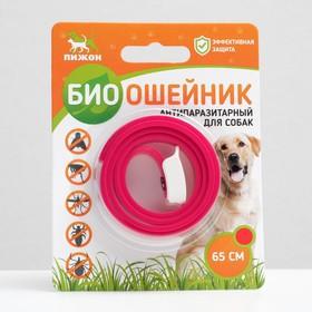 Биоошейник антипаразитарный ПИЖОН для собак от блох и клещей, красный, 65 см Ош