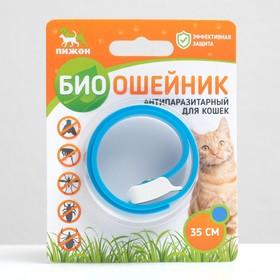 Биоошейник антипаразитарный ПИЖОН для кошек от блох и клещей, синий, 35 см Ош