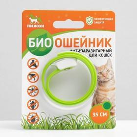 Биоошейник антипаразитарный ПИЖОН для кошек от блох и клещей, зеленый, 35 см Ош