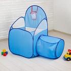 Манеж - сухой бассейн для шариков с тоннелем, цвет синий