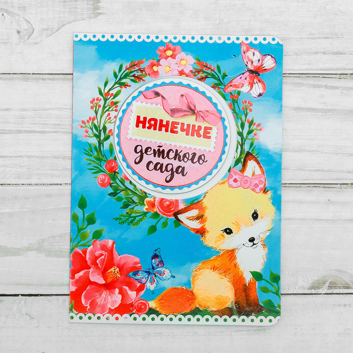 Картинки для, с днем рождения нянечке открытки