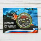 """Магнит в открытке """"Лучший танкист"""" 14,5 х 10 см"""