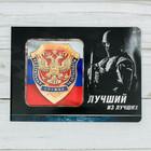 """Магнит в открытке """"Служба безопасности""""14,5 х 10 см"""