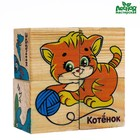 """Кубики деревянные """"Учим животных"""", набор 4 шт."""